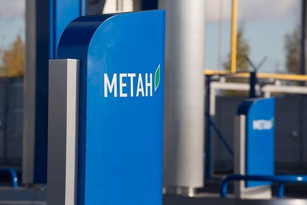 Газовая заправка метан