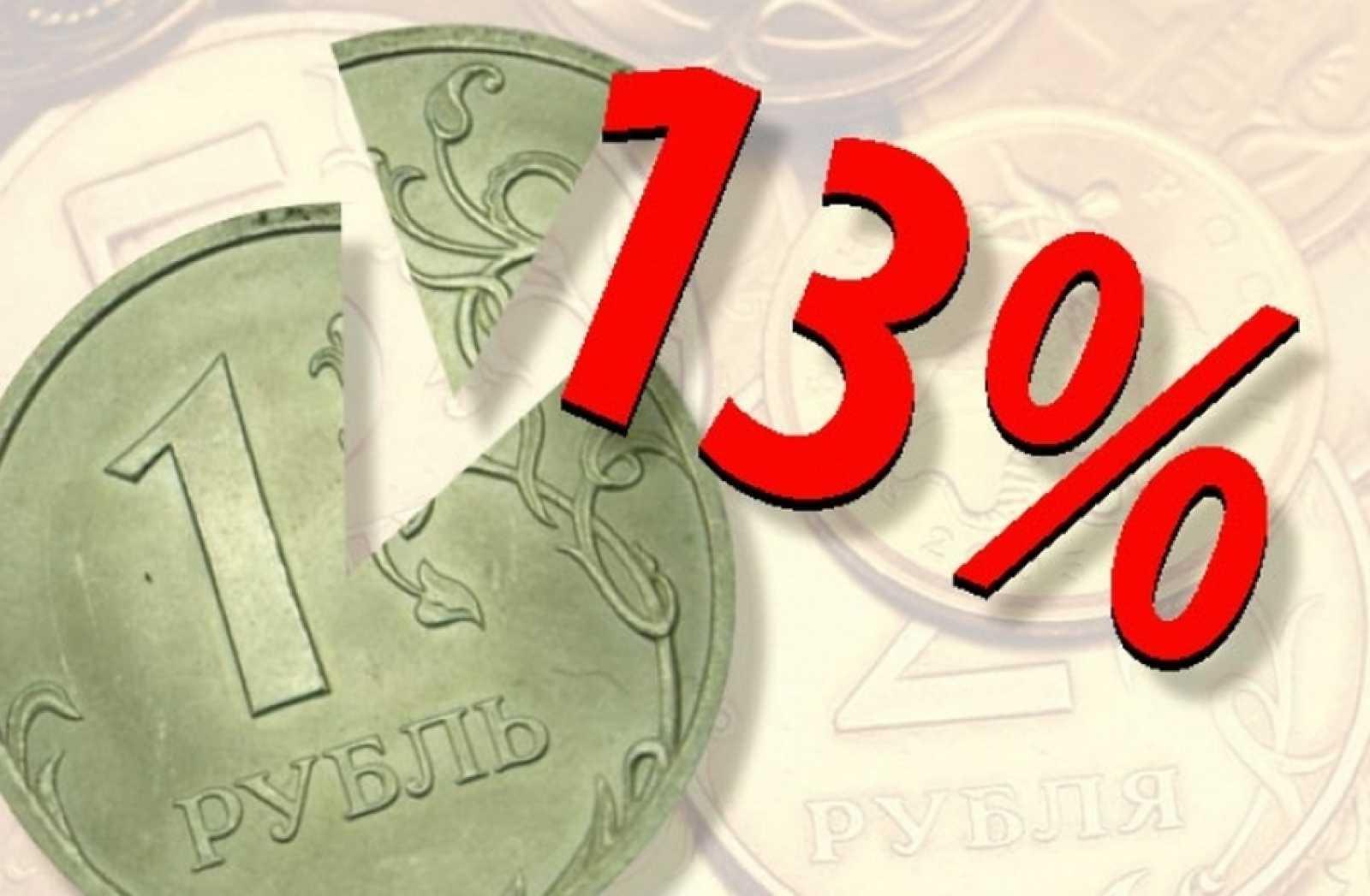 13% - налог на инвестиции