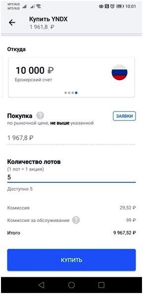 Обзор приложения Тинькофф инвестиции