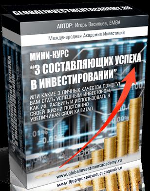 15 курсов по инвестированию для новичков мини-курс Игоря Васильева