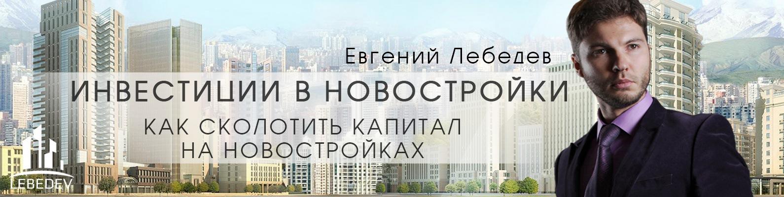 5 курсов по инвестированию Инвестиции в новостройки Е.Лебедева