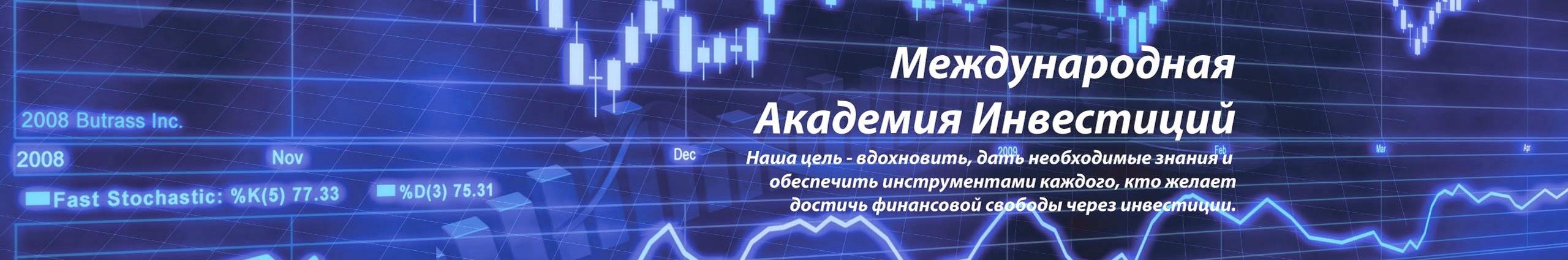 15 курсов по инвестированию международная академия инвестиций