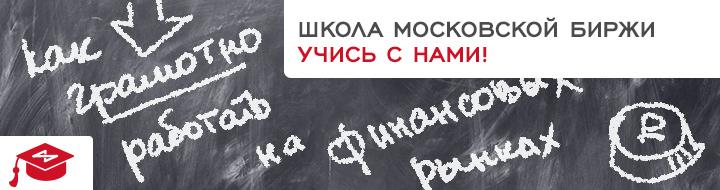 15 курсов по инвестированию школа московской биржи
