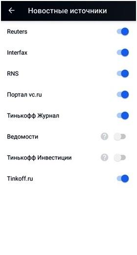Приложения для инвестирования Тинькофф Инвестиции