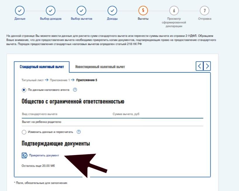 документы для получения вычета по ИИС
