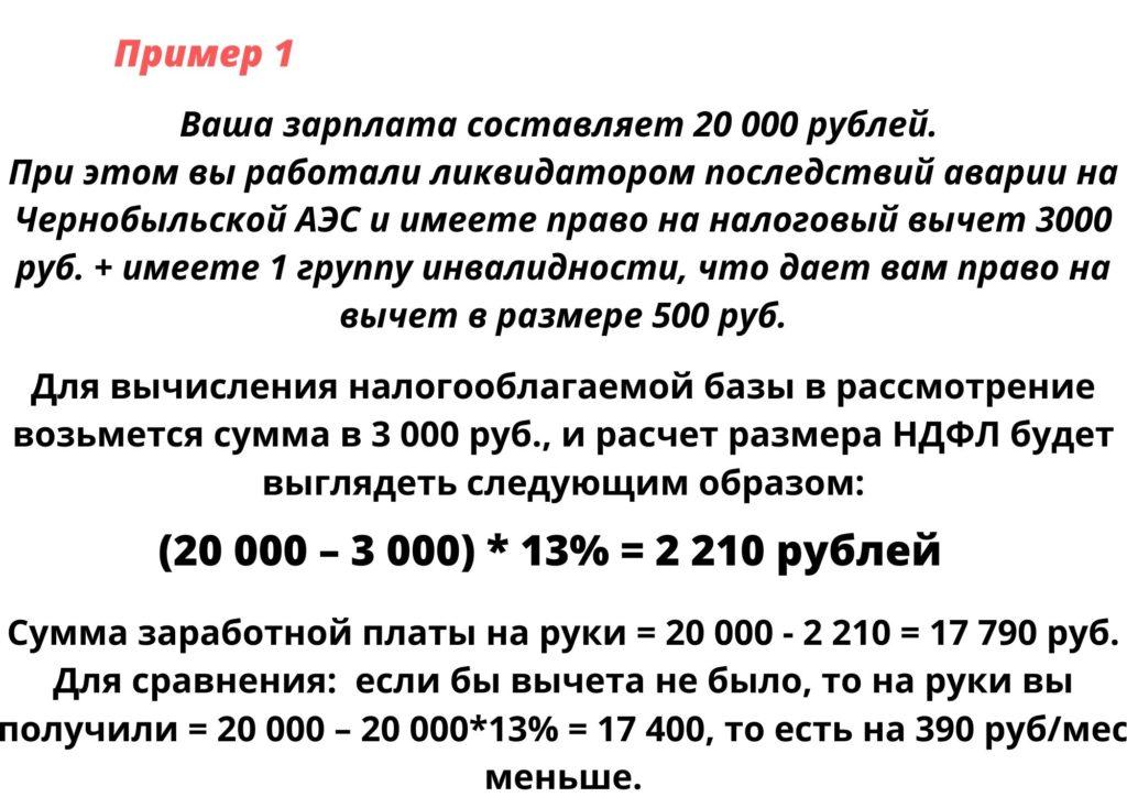 Пример налогового вычета