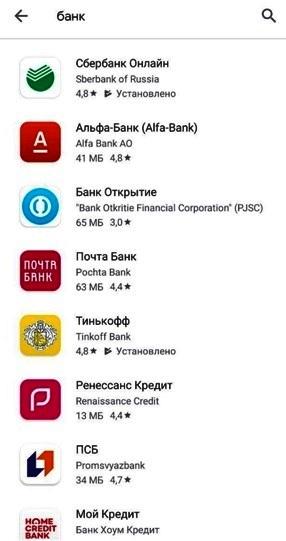 приложение банков для вклада